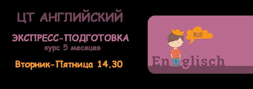 ЦТ АНГЛИЙСКИЙ  ЭКСПРЕСС-ПОДГОТОВКА  Минск